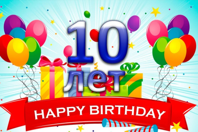 Днем, открытки 10 лет